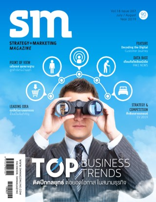 หน้าปก-sm-magazine-sm-magazine-207-ookbee