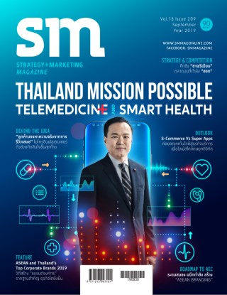 หน้าปก-sm-magazine-september-2019-ookbee