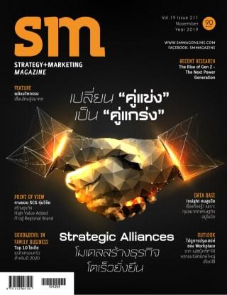 หน้าปก-sm-magazine-november-2019-ookbee