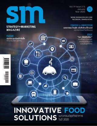 หน้าปก-sm-magazine-january-2020-ookbee