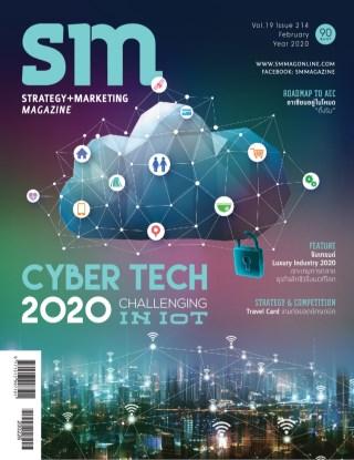 หน้าปก-sm-magazine-february-2020-ookbee