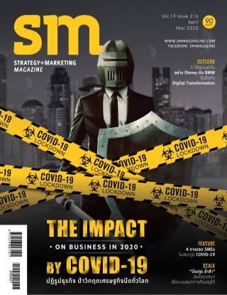 หน้าปก-sm-magazine-sm-magazine-april-2020-ookbee