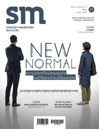 หน้าปก-sm-magazine-sm-magazine-may-ookbee