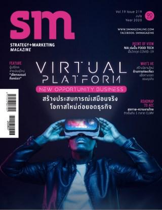 หน้าปก-sm-magazine-july-2020-ookbee