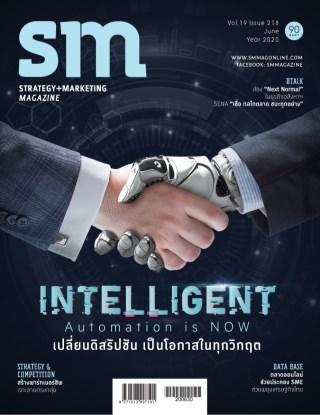 หน้าปก-sm-magazine-june-2020-ookbee