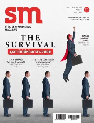 หน้าปก-sm-magazine-sm-magazine-august-2020-ookbee