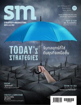 หน้าปก-sm-magazine-september-2020-ookbee