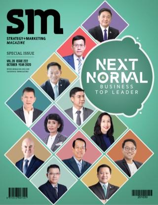 sm-magazine-sm-magazine-october-2020-หน้าปก-ookbee