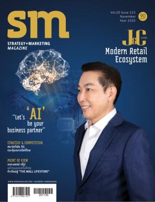หน้าปก-sm-magazine-november-2020-ookbee