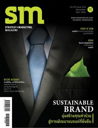 หน้าปก-sm-magazine-sm-magazine-december-2020-ookbee