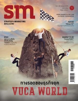 หน้าปก-sm-magazine-january-2021-ookbee
