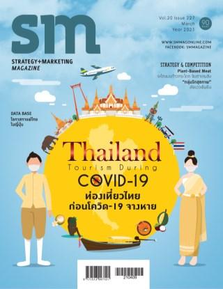 หน้าปก-sm-magazine-march-2021-ookbee