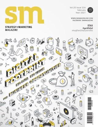 หน้าปก-sm-magazine-february-2021-ookbee