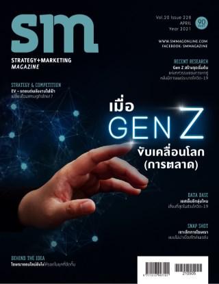 หน้าปก-sm-magazine-april-2021-ookbee