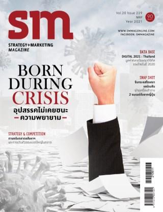 หน้าปก-sm-magazine-sm-magazine-may-2021-ookbee