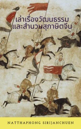 หน้าปก-เล่าเรื่องวัฒนธรรมและสำนวนสุภาษิตจีน-ookbee
