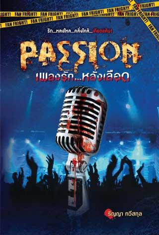 หน้าปก-passion-เพลงรักหลั่งเลือด-ookbee