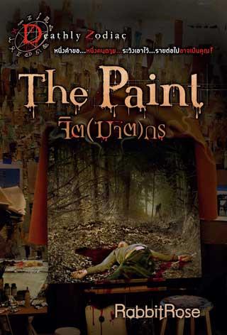 หน้าปก-the-paint-จิตฆาตกร-ookbee
