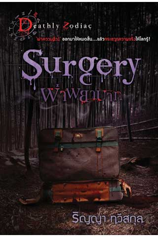 หน้าปก-surgery-ผ่าพยาบาท-ookbee