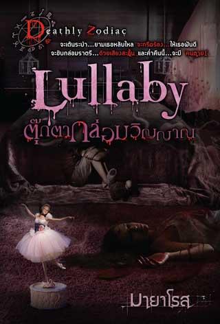 lullaby-ตุ๊กตากล่อมวิญญาณ-หน้าปก-ookbee