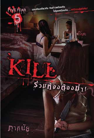 kill-ร่วมห้องต้องฆ่า-หน้าปก-ookbee