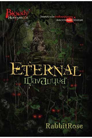 หน้าปก-eternal-เมืองอมนุษย์-ookbee