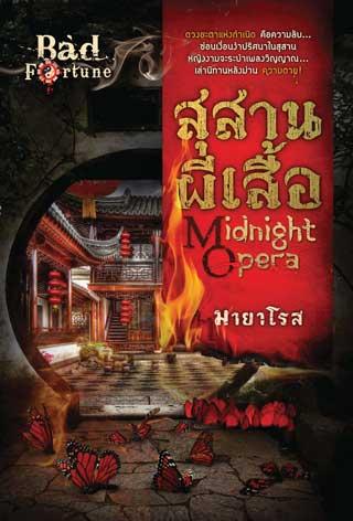หน้าปก-midnight-opera-สุสานผีเสื้อ-ookbee