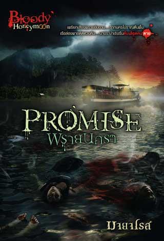 หน้าปก-promise-พรายนครา-ookbee