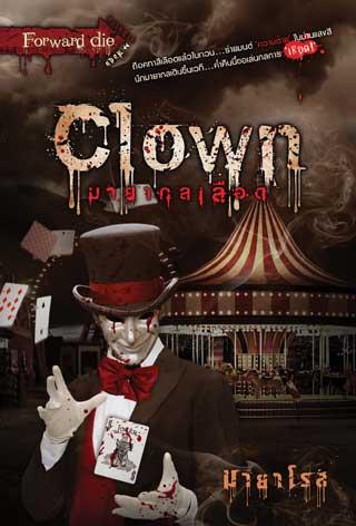 clown-มายากลเลือด-หน้าปก-ookbee
