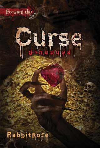 หน้าปก-curse-ซากอมนุษย์-ookbee