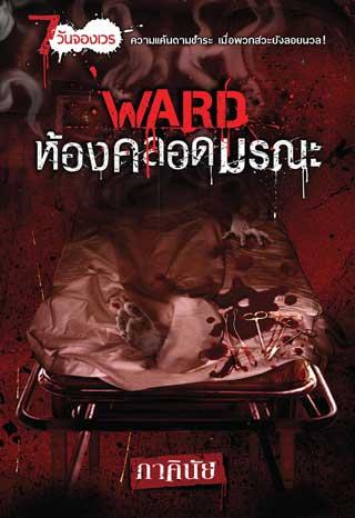 ward-ห้องคลอดมรณะ-หน้าปก-ookbee