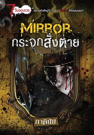 mirror-กระจกสั่งตาย-หน้าปก-ookbee