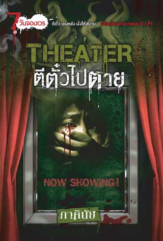 theater-ตีตั๋วไปตาย-หน้าปก-ookbee