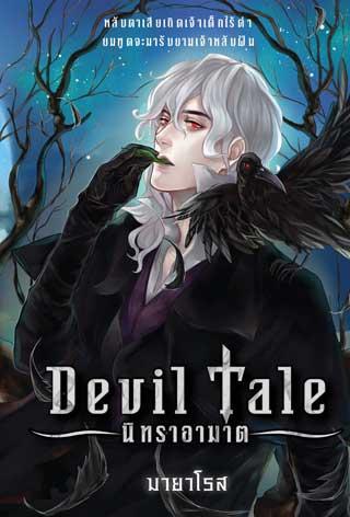 หน้าปก-devil-tale-นิทราอาฆาต-ookbee