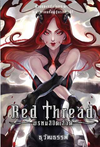 หน้าปก-red-thread-พรหมลิขิตเลือด-ookbee
