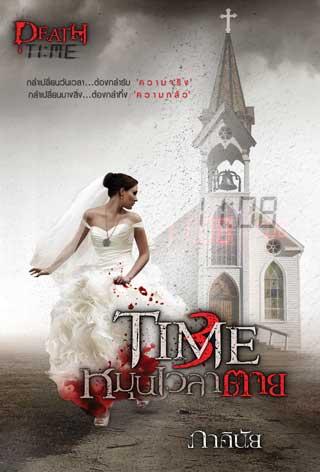 time-หมุนเวลาตาย-หน้าปก-ookbee