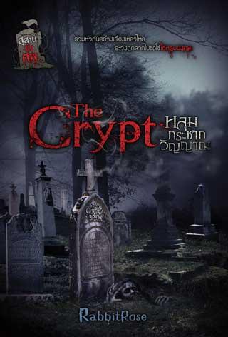 หน้าปก-the-crypt-หลุมกระชากวิญญาณ-ookbee