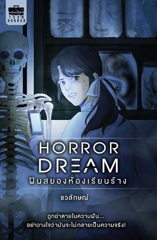 หน้าปก-horror-dream-ฝันสยองห้องเรียนร้าง-ookbee
