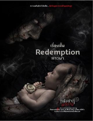 redemption-เรื่องสั้นชุด-กลับชาติมาตาย-หน้าปก-ookbee
