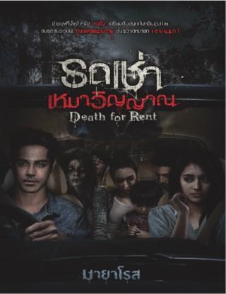 หน้าปก-death-for-rent-รถเช่าเหมาวิญญาณ-ookbee