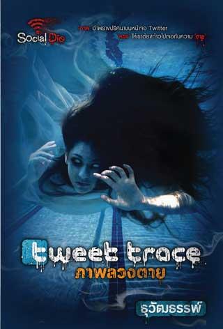 หน้าปก-tweet-trace-ภาพลวงตาย-ookbee