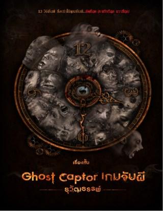 หน้าปก-ghostcaptor-เกมจับผี-เรื่องสั้นชุดตีสามสามสิบ-ookbee