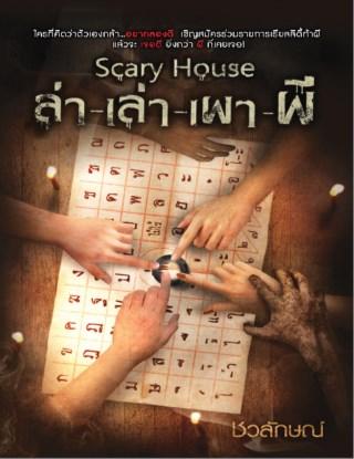หน้าปก-scary-house-ล่า-เล่า-เผา-ผี-ookbee
