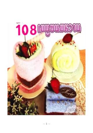 108เมนูอาหารหวาน-หน้าปก-ookbee