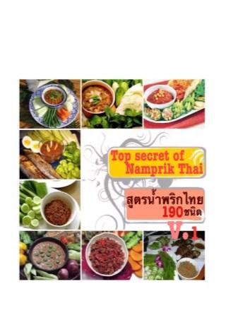 หน้าปก-รวมสุดยอดสูตรน้ำพริกไทย-เล่ม1-ookbee