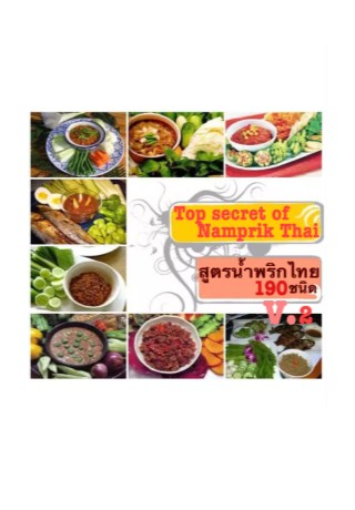 หน้าปก-รวมสุดยอดสูตรน้ำพริกไทย-เล่ม2-ookbee
