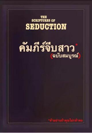 หน้าปก-the-scripture-of-seduction-คัมภีร์จีบสาวฉบับสมบูรณ์-ookbee