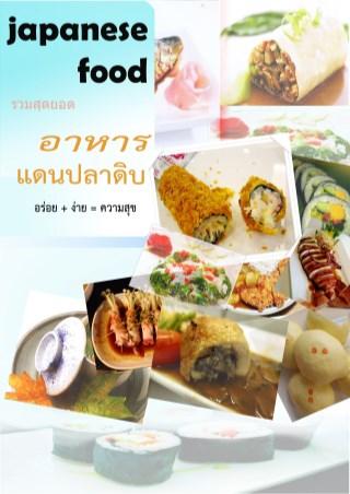 หน้าปก-japanese-food-อาหารแดนปลาดิบญี่ปุ่น-ookbee