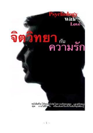 หน้าปก-จิตวิทยากับความรัก-ookbee