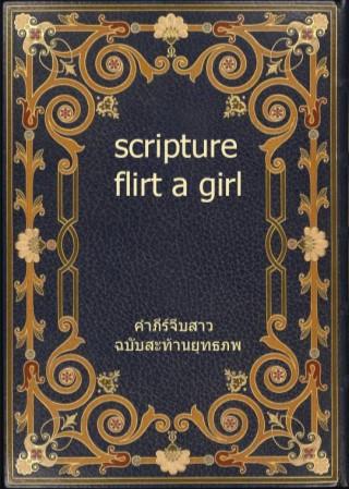 หน้าปก-คำภีร์จีบสาวฉบับสะท้านยุทธภพ-ookbee